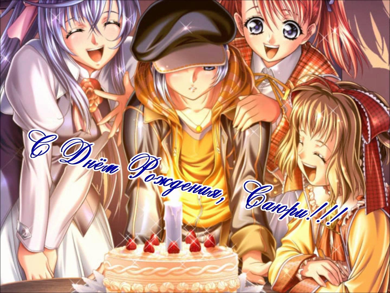 Фото поздравления с днем рождения аниме